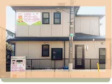 きららデイサービスセンター 新桜台